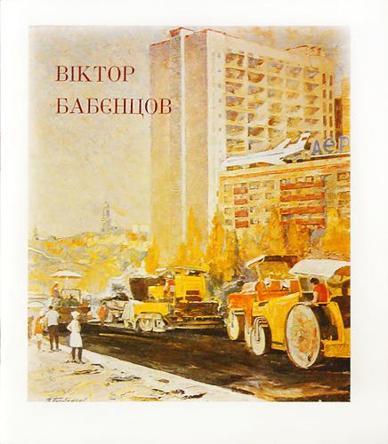 Картинки по запросу бабенцов виктор художник