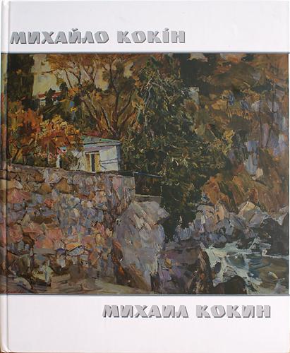 Картинки по запросу Кокин Михаил художник