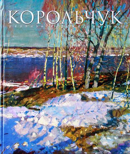 реализм в русской живописи: