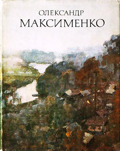 Картинки по запросу Максименко Александр Григорьевич художник