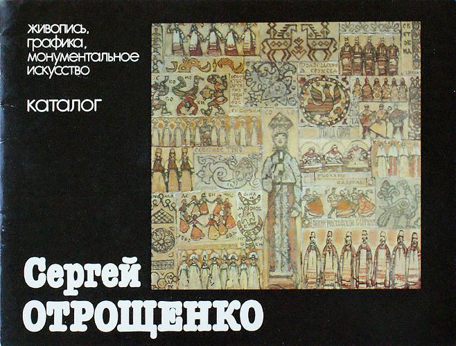 Картинки по запросу сергей отрощенко художник