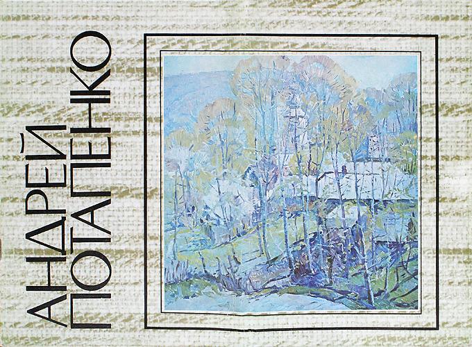 Картинки по запросу Потапенко Андрей Ильич художник