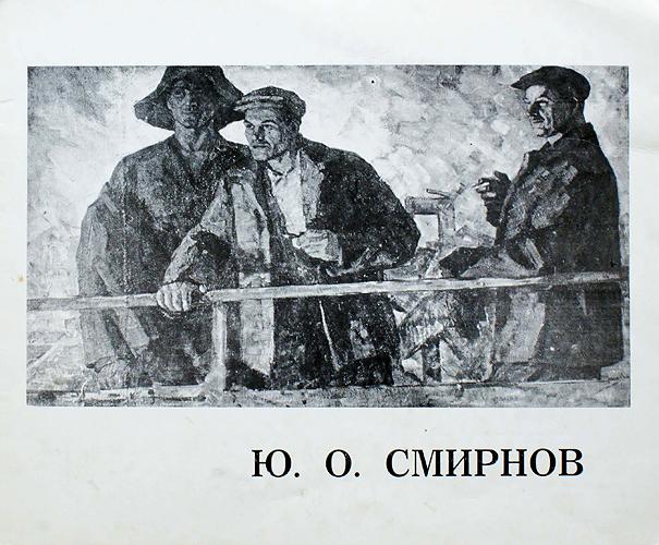 Картинки по запросу Смирнов Юрий Александрович художник