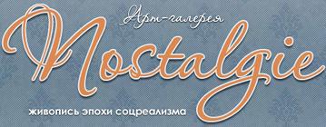 Nostalgie :: арт-галлерея живописи эпохи соцреализма, Киев